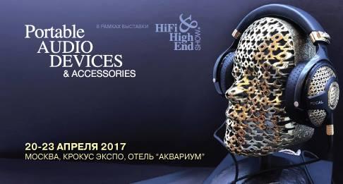 C 20 по 23 апреля выставка в Крокус-Экспо!