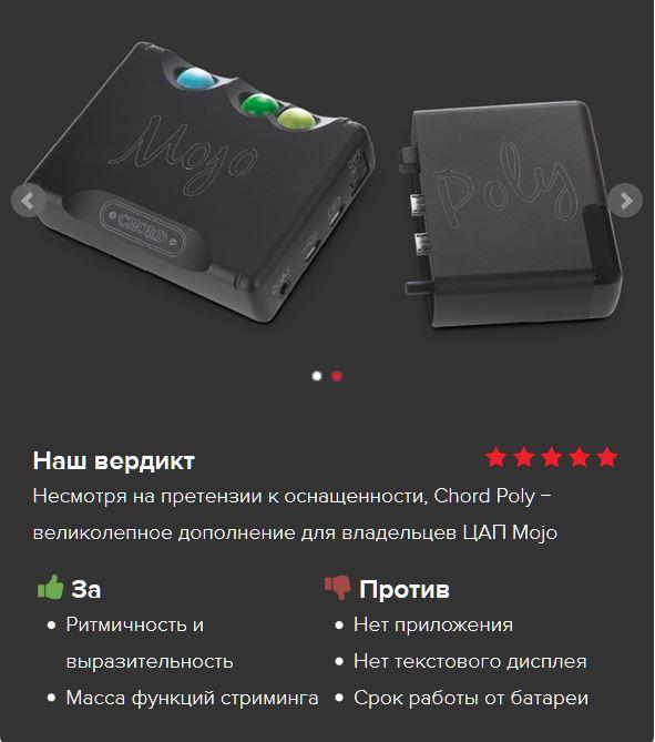 Российский портал What Hi-Fi? знакомится с Chord Poly
